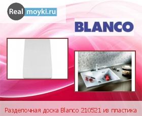 Аксессуар Blanco 210521 из пластика