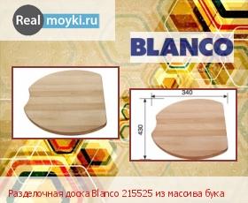 Аксессуар Blanco 215525 из массива бука
