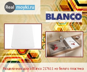 Аксессуар Blanco 217611 из белого пластика