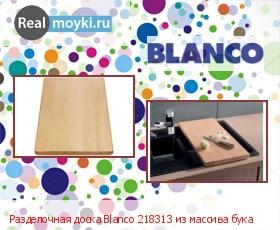 Аксессуар Blanco 218313 из массива бука