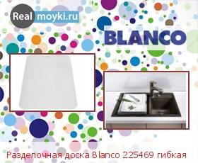 Аксессуар Blanco 225469 гибкая