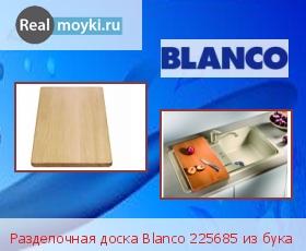 Аксессуар Blanco 225685 из бука