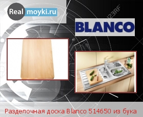 Аксессуар Blanco 514650 из бука