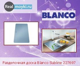 Аксессуар Blanco Subline 227697
