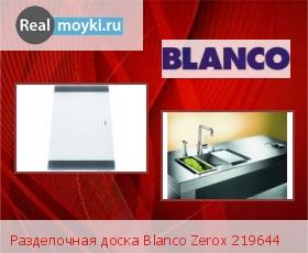 Аксессуар Blanco Zerox 219644