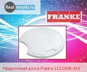 Аксессуар Franke 112.0008.433
