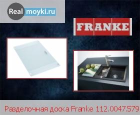 Аксессуар Franke 112.0047.579