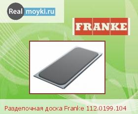 Аксессуар Franke 112.0199.104