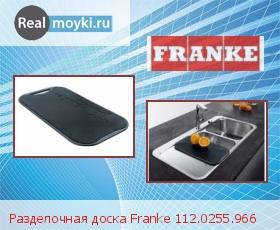 Аксессуар Franke 112.0255.966