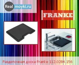 Аксессуар Franke 112.0284.156