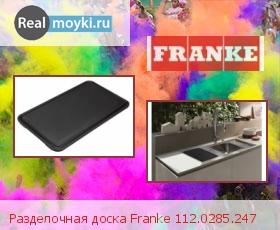 Аксессуар Franke 112.0285.247