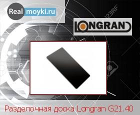 Аксессуар Longran G21.40