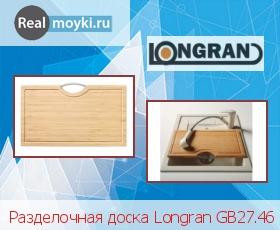 Аксессуар Longran GB27.46