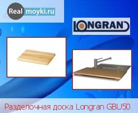 Аксессуар Longran GBU50