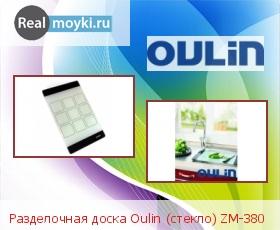 Аксессуар Oulin (стекло) ZM-380