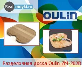 Аксессуар Oulin ZM-202B