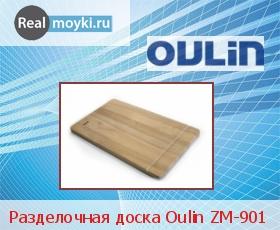 Аксессуар Oulin ZM-901