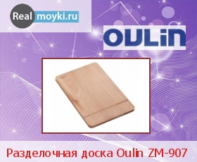 Аксессуар Oulin ZM-907