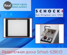 Аксессуар Schock 629015
