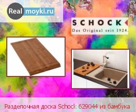 Аксессуар Schock 629044 из бамбука