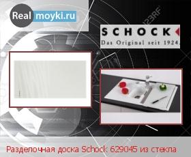 Аксессуар Schock 629045 из стекла