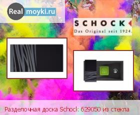 Аксессуар Schock 629050 из стекла