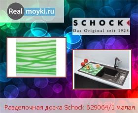 Аксессуар Schock 629064/1 малая