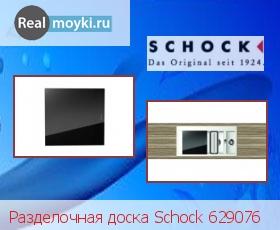 Аксессуар Schock 629076