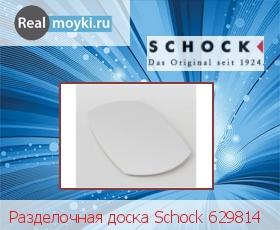 Аксессуар Schock 629814