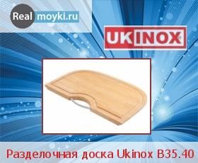 Аксессуар Ukinox B35.40