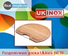 Аксессуар Ukinox BR39