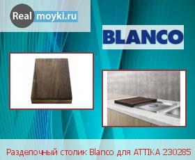 Аксессуар Blanco для ATTIKA 230285