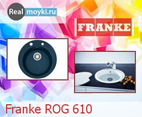 Кухонная мойка Franke ROG 610