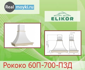 Кухонная вытяжка Эликор Рококо 60П-700-П3Д