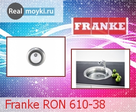 Кухонная мойка Franke RON 610-38