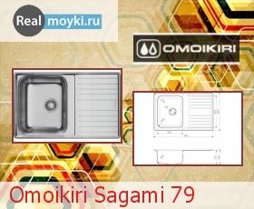 Кухонная мойка Omoikiri Sagami 79