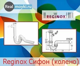 Аксессуар Reginox