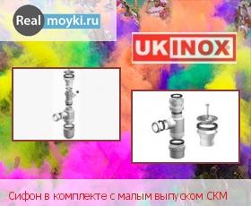 Аксессуар Ukinox СКМ