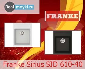 Кухонная мойка Franke Sirius SID 610-40