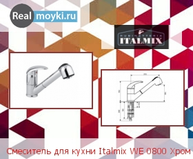 Кухонный смеситель Italmix WE 0800 Хром