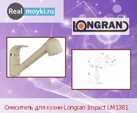 Кухонный смеситель Longran Impact LM1381