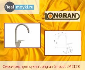 Кухонный смеситель Longran Impact LM2123