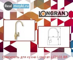 Кухонный смеситель Longran LC2101 BR (под одну воду)