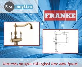 Кухонный смеситель Franke Смеситель для кухни Old England Clear Water бронза
