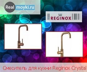 Кухонный смеситель Reginox