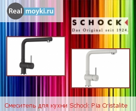 Кухонный смеситель Schock Pia Cristalite