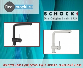 Кухонный смеситель Schock Pia-D Cristalite