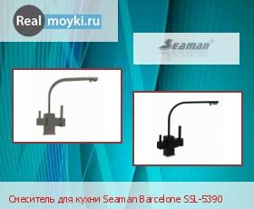 Кухонный смеситель Seaman Barcelone SSL-5390