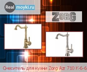 Кухонный смеситель Zorg Azr 710 K-6-6