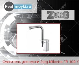 Кухонный смеситель Zorg Milovice ZR 109 Y